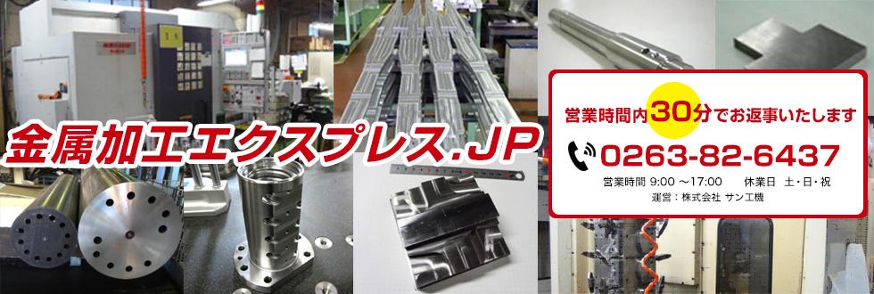 金属加工エクスプレス.JP 営業時間内30分でお返事いたします 0263-82-6437
